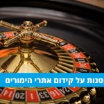 כמה קטנות על קידום אתרי הימורים