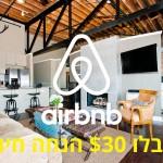 איך לקדם את הליסט (רישום דירה) שלכם במנוע החיפוש של Airbnb?