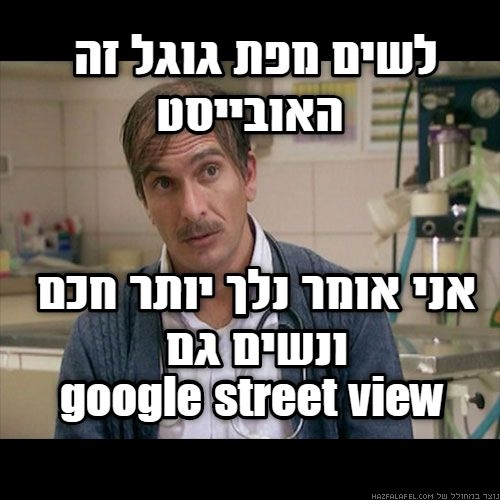 לא רק מפת גוגל