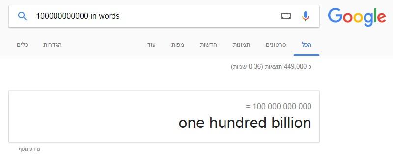 תרגום מספרים בגוגל