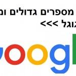 תרגום מספרים גדולים ופירוש השם גוגל